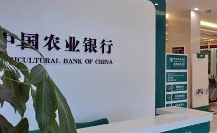 20210615农业银行01288