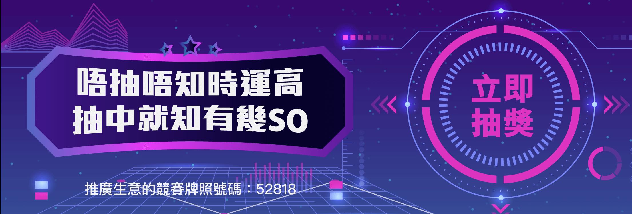 唔抽唔知時運高 抽中就知有幾SO(Chinese version only)