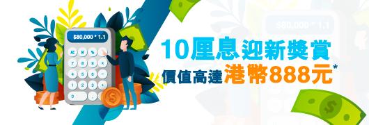 首次存款 高達10厘息獎賞 (Chinese version only)