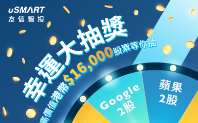 Join Welcome Offer to Get Free Shares and Lucky Draw!